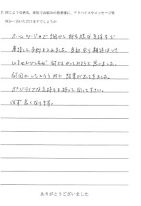 20140218_2_筋萎縮症_resize