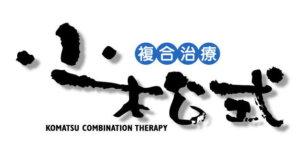 『こまつ鍼灸院 様:ロゴ複合』 - コピー