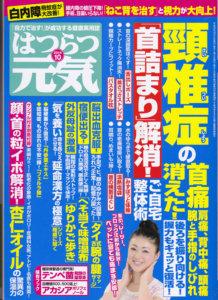 magazine_hatsuratsu