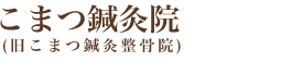 頚椎症・頚椎ヘルニアの治療なら東京都練馬区 石神井公園駅南口徒歩3分のこまつ鍼灸院で