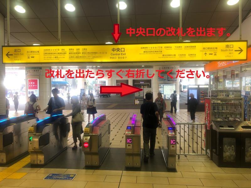 石神井 公園 駅